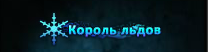 Корольльдов