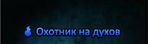 Охотникнадухов