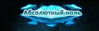 Абсолютныйноль