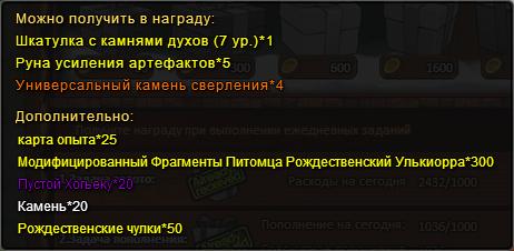 Подарок3500