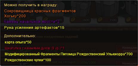 Подарок7000