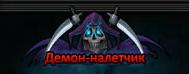 Демонналетчик