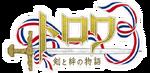 Logo trois