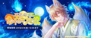 Event34 Yokai Picture Scroll