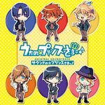 Cover utapri ost