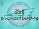 Breakthrough!! Shinkalion E7 Kagayaki