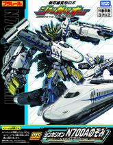 Plarail Re-released DXS Shinkalion N700A Nozomi (Toy)