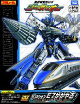 Plarail Re-released DXS Shinkalion E7 Kagayaki (Toy)