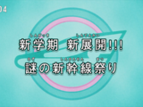 New Semester New Development!!! The Mysterious Shinkansen Festival