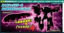 Plarail DXS Popular Character Collab Shinkalion (Toy)