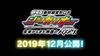 Bonus PV GinJō