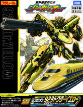 Plarail Re-released DXS Shinkalion 923 Doctor Yellow (Toy)