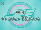 List of Shinkalion episodes