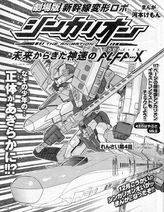 The Marvelous Fast ALFA-X That Comes From the Future- Chapter 4 (manga)