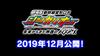 Bonus PV Tsuranuki