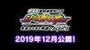 Bonus PV Shinobu