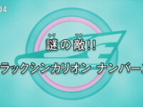 Mysterious Enemy!! Black Shinkalion Numbers