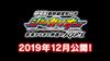 Bonus PV Akita