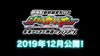Bonus PV Hayato