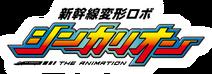 Shinkansen Henkei Robo Shinkalion Logo