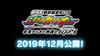 Bonus PV Tatsumi