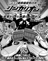 The Marvelous Fast ALFA-X That Comes From the Future- Chapter 6 (manga)