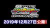 Bonus PV Seiryu