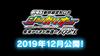 Bonus PV Ryuji
