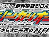 Shinkalion Manga