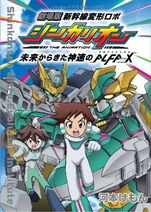 Shinkalion movie comiclize cover