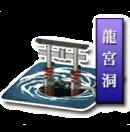Ryuguudou