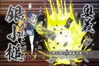 Masamune gin skill