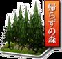 ForestNoReturn