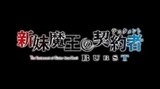 TVアニメ「新妹魔王の契約者 BURST」PV第2弾