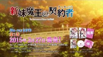 「新妹魔王の契約者」Blu-ray&DVD発売告知CM