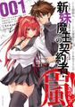 Volume 1 Arashi.png