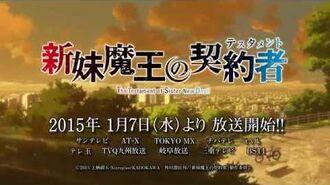 TVアニメ「新妹魔王の契約者」番宣CM