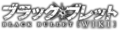 Black Bullet Wiki Wordmark.png