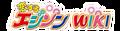 Koisuru Edison Wiki Wordmark.png