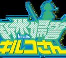 Shinmai Fukei Kiruko-san