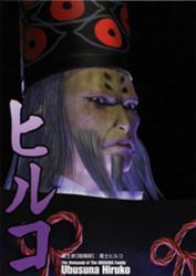 File:177px-Old Hiruko.jpg