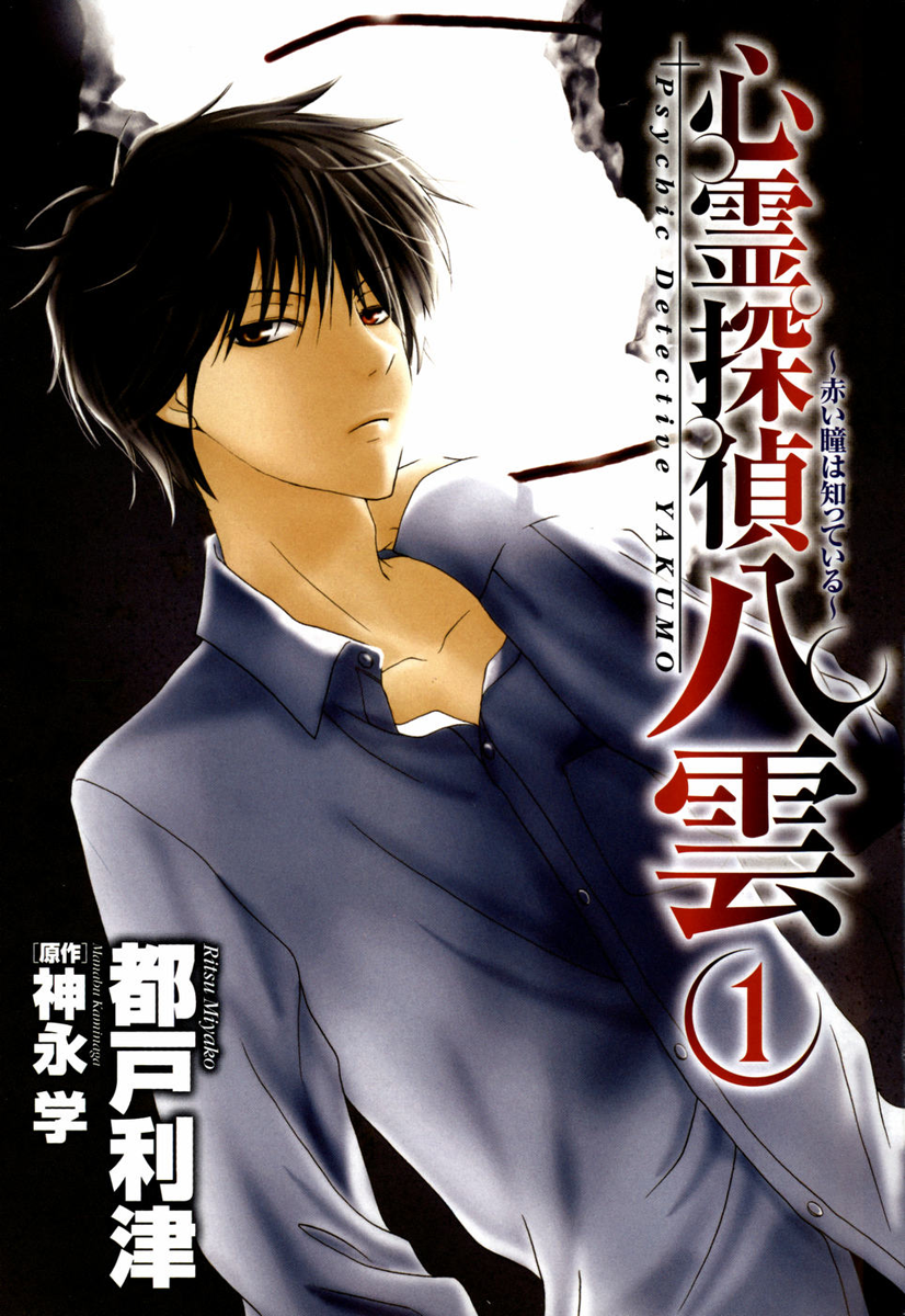 Psychic Detective Yakumo The Red Eyes Know Shinreitanteiyakumo