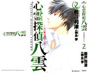 Shinrei Tantei Yakumo Ch5 Pg000a-FE-