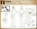 Sugiura Sketches.png