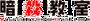 Assassination-classroom-logo