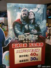 Thorki Shanghai theater poster