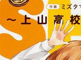 Shirobako: Kaminoyama High School Animation Club