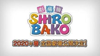 劇場版「SHIROBAKO」特報