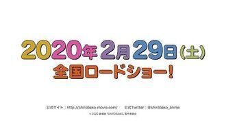 劇場版「SHIROBAKO」予告【2020年2月29日(土)公開】