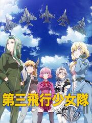 Third Aerial Girls Squad